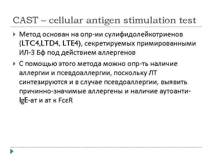 CAST – cellular antigen stimulation test Метод основан на опр-ии сулифидолейкотриенов (LTC 4, LTD