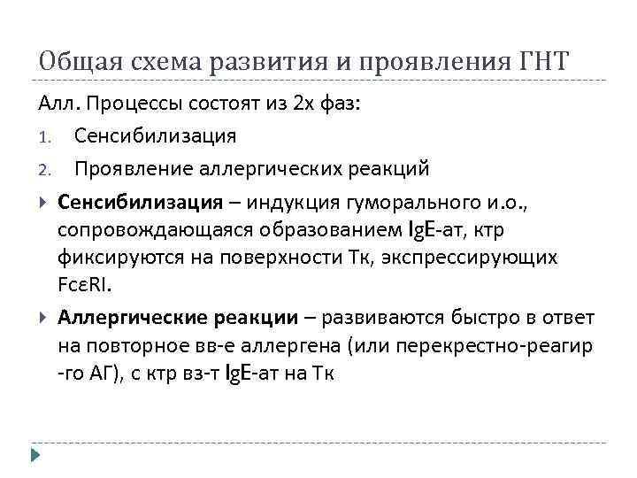 Общая схема развития и проявления ГНТ Алл. Процессы состоят из 2 х фаз: 1.