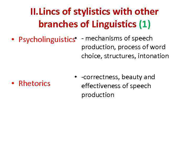 II. Lincs of stylistics with other branches of Linguistics (1) • Psycholinguistics • -