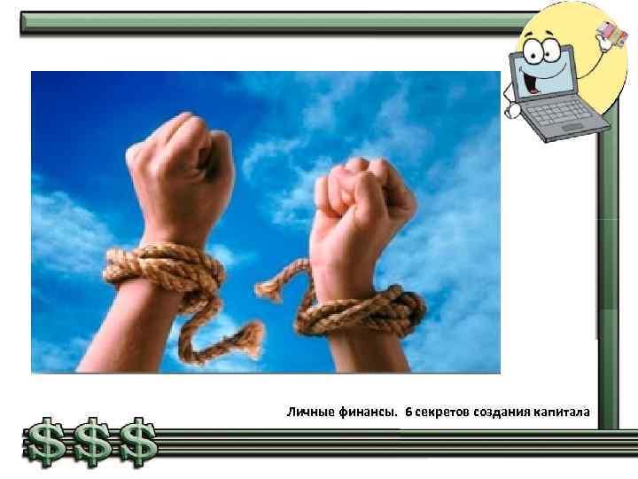 Личные финансы. 6 секретов создания капитала
