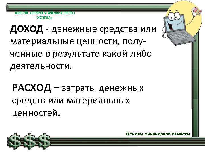 ШКОЛА «СЕКРЕТЫ ФИНАНСОВОГО УСПЕХА» ДОХОД - денежные средства или материальные ценности, полученные в результате