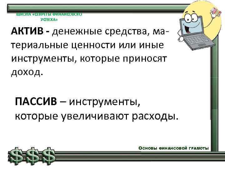 ШКОЛА «СЕКРЕТЫ ФИНАНСОВОГО УСПЕХА» АКТИВ - денежные средства, материальные ценности или иные инструменты, которые