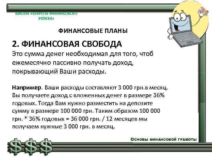 ШКОЛА «СЕКРЕТЫ ФИНАНСОВОГО УСПЕХА» ФИНАНСОВЫЕ ПЛАНЫ 2. ФИНАНСОВАЯ СВОБОДА Это сумма денег необходимая для