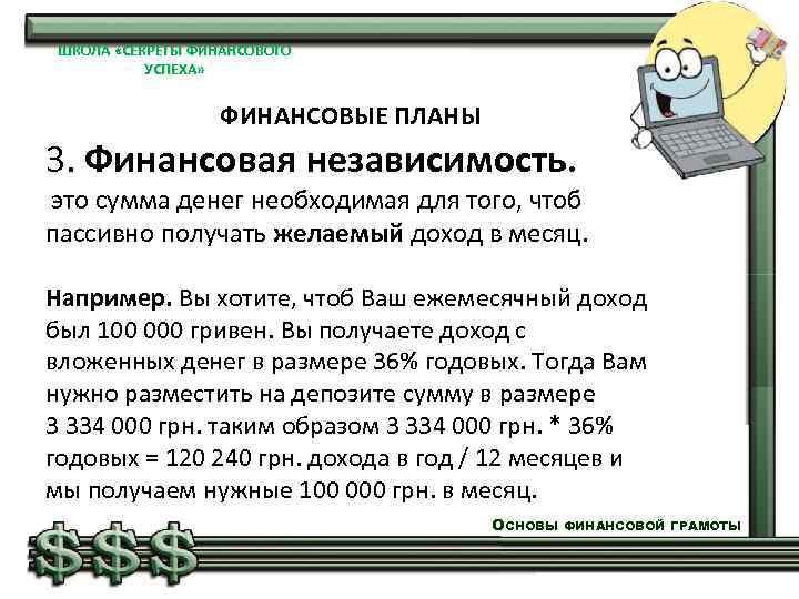 ШКОЛА «СЕКРЕТЫ ФИНАНСОВОГО УСПЕХА» ФИНАНСОВЫЕ ПЛАНЫ 3. Финансовая независимость. это сумма денег необходимая для
