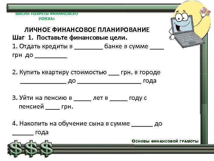 ШКОЛА «СЕКРЕТЫ ФИНАНСОВОГО УСПЕХА» ЛИЧНОЕ ФИНАНСОВОЕ ПЛАНИРОВАНИЕ Шаг 1. Поставьте финансовые цели. 1. Отдать