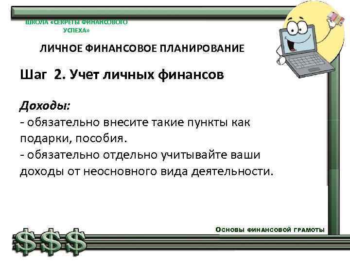 ШКОЛА «СЕКРЕТЫ ФИНАНСОВОГО УСПЕХА» ЛИЧНОЕ ФИНАНСОВОЕ ПЛАНИРОВАНИЕ Шаг 2. Учет личных финансов Доходы: -