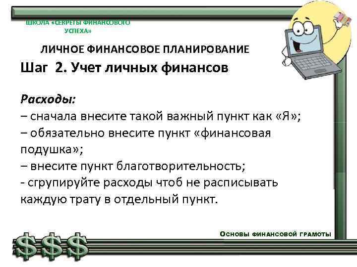 ШКОЛА «СЕКРЕТЫ ФИНАНСОВОГО УСПЕХА» ЛИЧНОЕ ФИНАНСОВОЕ ПЛАНИРОВАНИЕ Шаг 2. Учет личных финансов Расходы: ‒