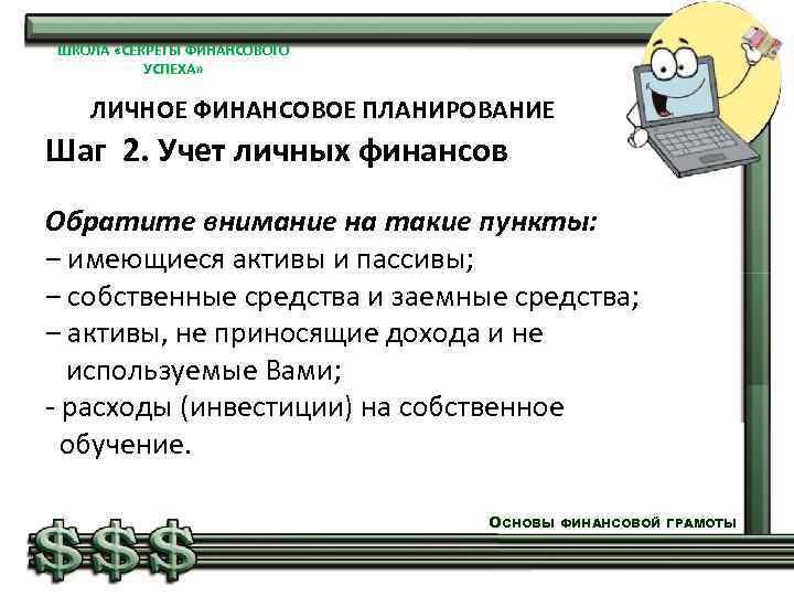 ШКОЛА «СЕКРЕТЫ ФИНАНСОВОГО УСПЕХА» ЛИЧНОЕ ФИНАНСОВОЕ ПЛАНИРОВАНИЕ Шаг 2. Учет личных финансов Обратите внимание