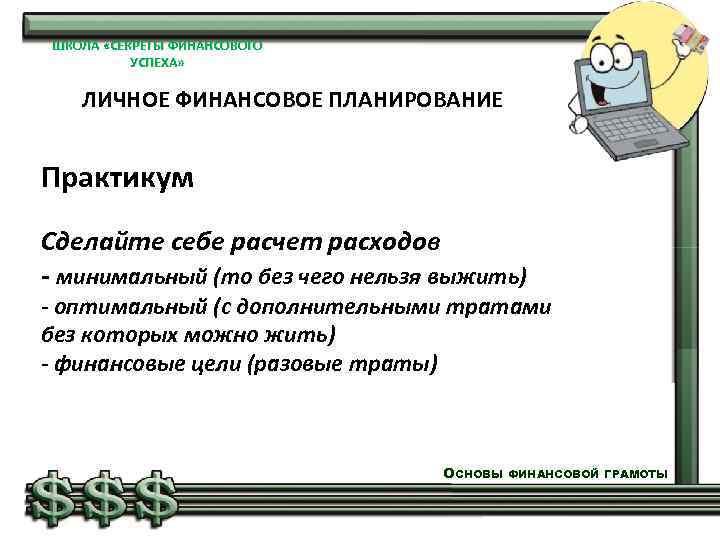 ШКОЛА «СЕКРЕТЫ ФИНАНСОВОГО УСПЕХА» ЛИЧНОЕ ФИНАНСОВОЕ ПЛАНИРОВАНИЕ Практикум Сделайте себе расчет расходов - минимальный