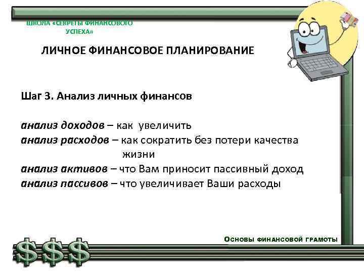 ШКОЛА «СЕКРЕТЫ ФИНАНСОВОГО УСПЕХА» ЛИЧНОЕ ФИНАНСОВОЕ ПЛАНИРОВАНИЕ Шаг 3. Анализ личных финансов анализ доходов