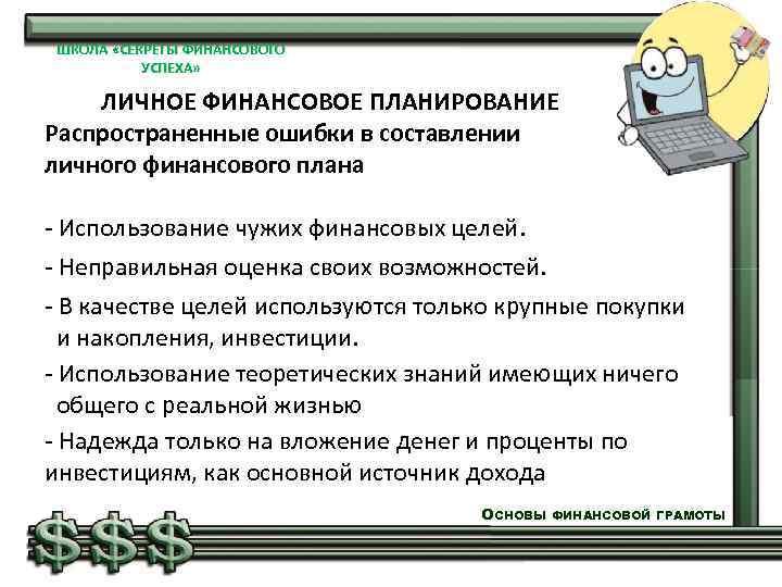 ШКОЛА «СЕКРЕТЫ ФИНАНСОВОГО УСПЕХА» ЛИЧНОЕ ФИНАНСОВОЕ ПЛАНИРОВАНИЕ Распространенные ошибки в составлении личного финансового плана