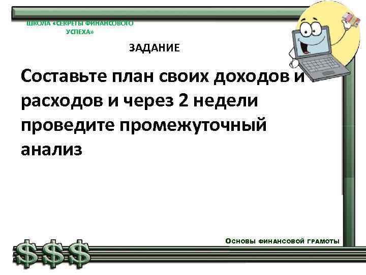 ШКОЛА «СЕКРЕТЫ ФИНАНСОВОГО УСПЕХА» ЗАДАНИЕ Составьте план своих доходов и расходов и через 2