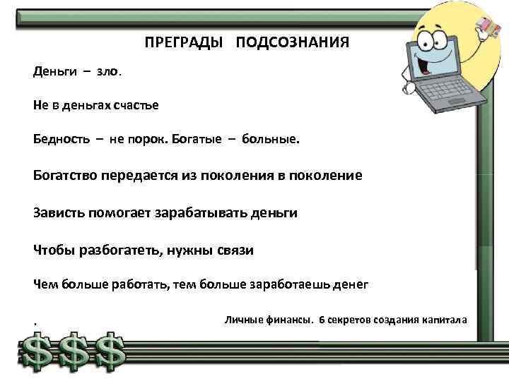 ПРЕГРАДЫ ПОДСОЗНАНИЯ Деньги – зло. Не в деньгах счастье Бедность – не порок. Богатые