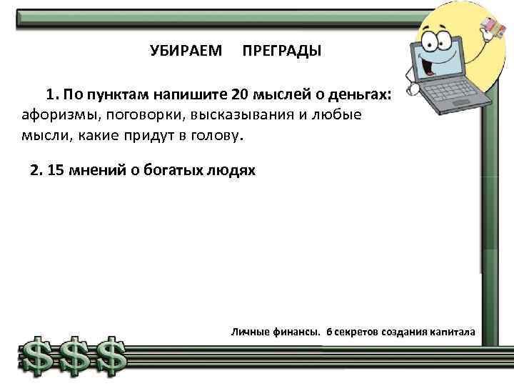 УБИРАЕМ ПРЕГРАДЫ 1. По пунктам напишите 20 мыслей о деньгах: афоризмы, поговорки, высказывания и