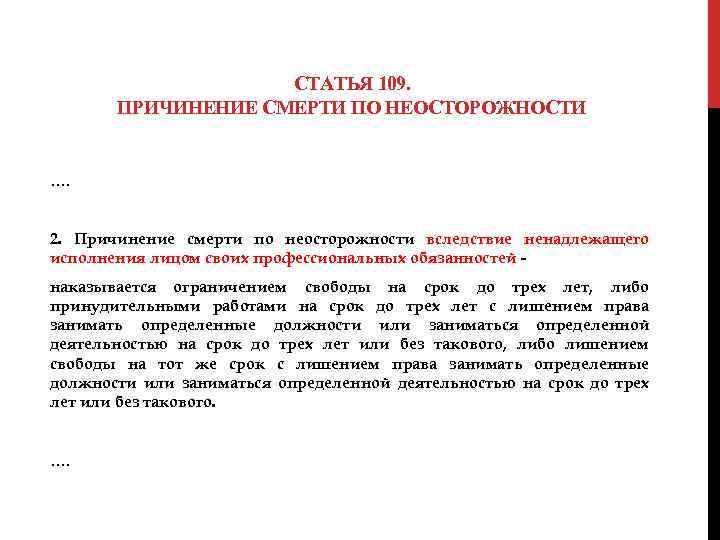 уголовная статья 109