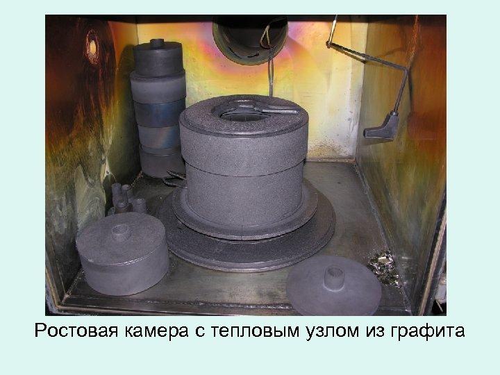 Ростовая камера с тепловым узлом из графита