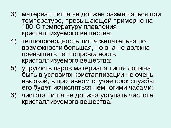 3) материал тигля не должен размягчаться при температуре, превышающей примерно на 100°С температуру плавления