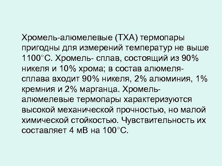 Хромель-алюмелевые (ТХА) термопары пригодны для измерений температур не выше 1100°С. Хромель- сплав, состоящий из