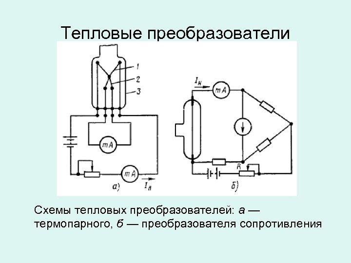 Тепловые преобразователи Схемы тепловых преобразователей: а — термопарного, б — преобразователя сопротивления