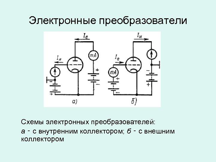 Электронные преобразователи Схемы электронных преобразователей: а ‑ с внутренним коллектором; б ‑ с внешним