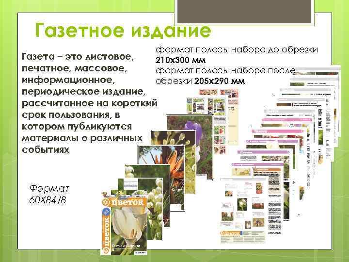 Газетное издание формат полосы набора до обрезки 210 х300 мм формат полосы набора после