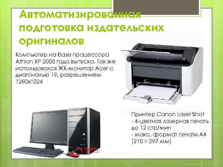 Автоматизированная подготовка издательских оригиналов Компьютер на базе процессора Athlon XP 2000 года выпуска. Так