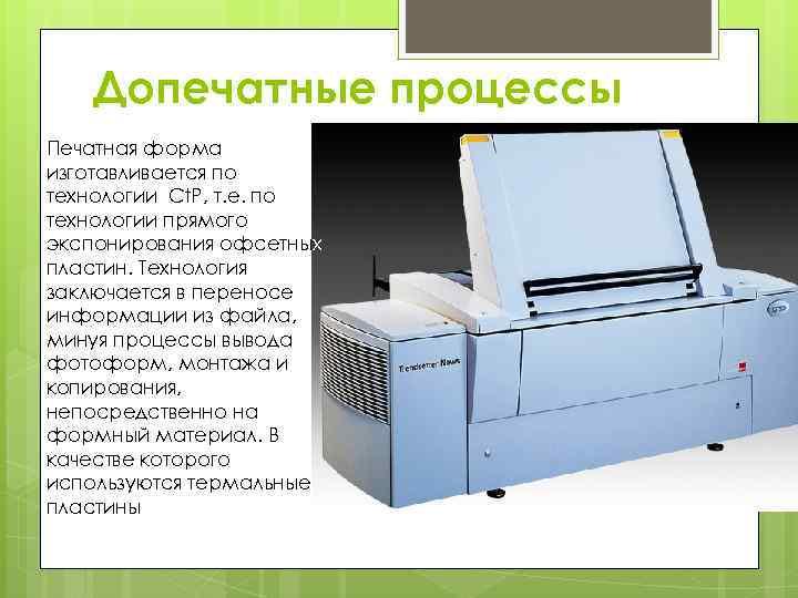 Допечатные процессы Печатная форма изготавливается по технологии Ct. P, т. е. по технологии прямого