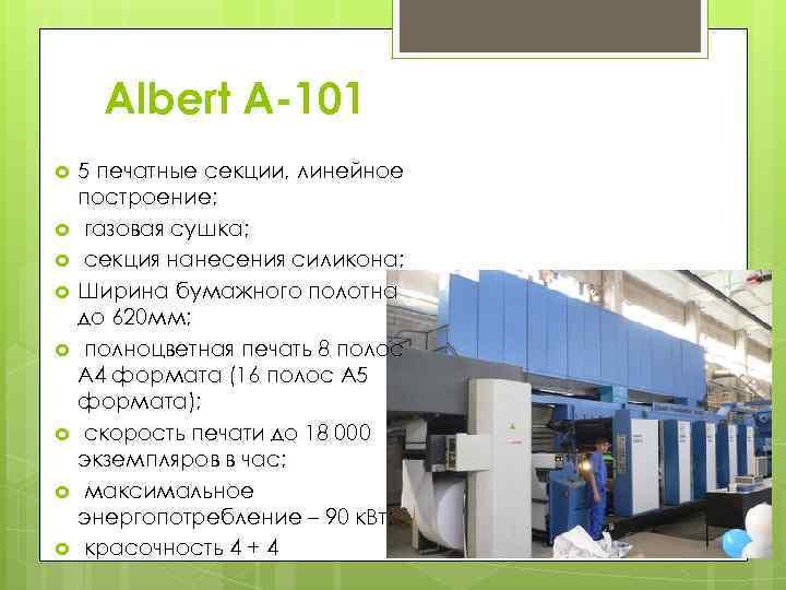 Albert A-101 5 печатные секции, линейное построение; газовая сушка; секция нанесения силикона; Ширина бумажного