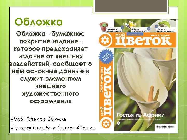 Обложка - бумажное покрытие издание , которое предохраняет издание от внешних воздействий, сообщает о