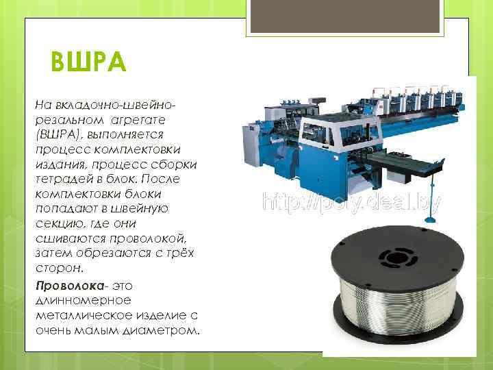 ВШРА На вкладочно-швейнорезальном агрегате (ВШРА), выполняется процесс комплектовки издания, процесс сборки тетрадей в блок.