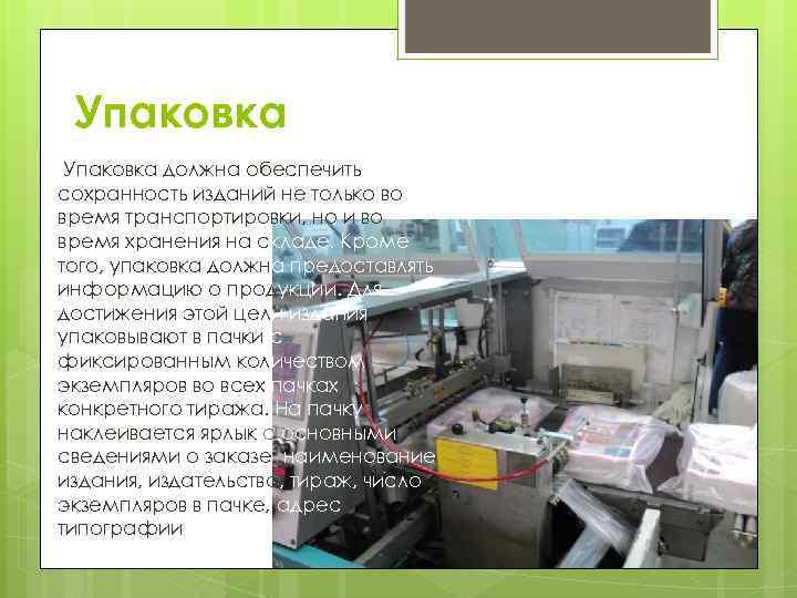 Упаковка должна обеспечить сохранность изданий не только во время транспортировки, но и во время