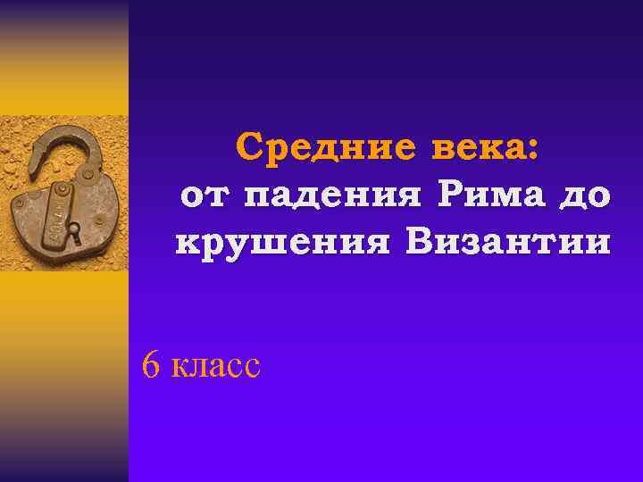 Средние века: от падения Рима до крушения Византии 6 класс