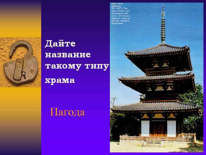 Дайте название такому типу храма Пагода