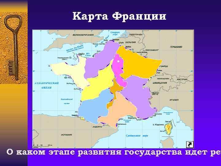 Карта Франции О каком этапе развития государства идет реч