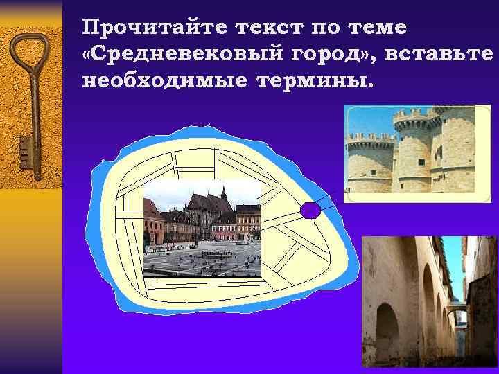 Прочитайте текст по теме «Средневековый город» , вставьте необходимые термины.