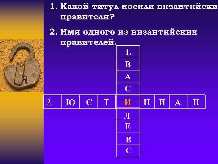 1. Какой титул носили византийские правители? 2. Имя одного из византийских правителей. 1. В