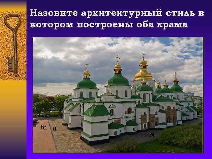 Назовите архитектурный стиль в котором построены оба храма
