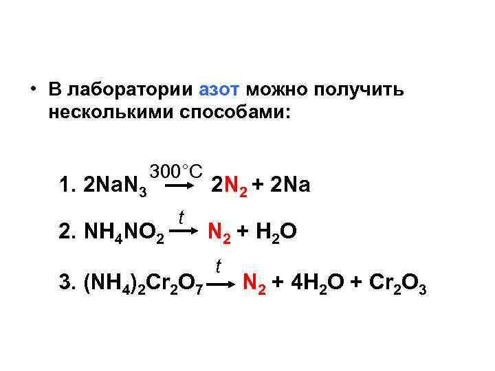 • В лаборатории азот можно получить несколькими способами: 1. 2 Na. N 3
