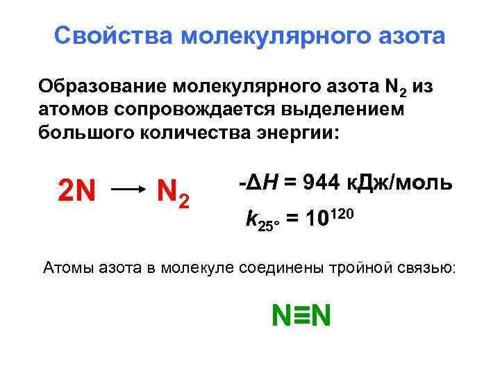 Свойства молекулярного азота Образование молекулярного азота N 2 из атомов сопровождается выделением большого количества