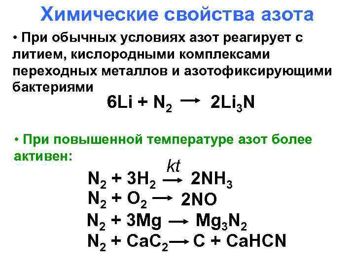 Химические свойства азота • При обычных условиях азот реагирует с литием, кислородными комплексами переходных
