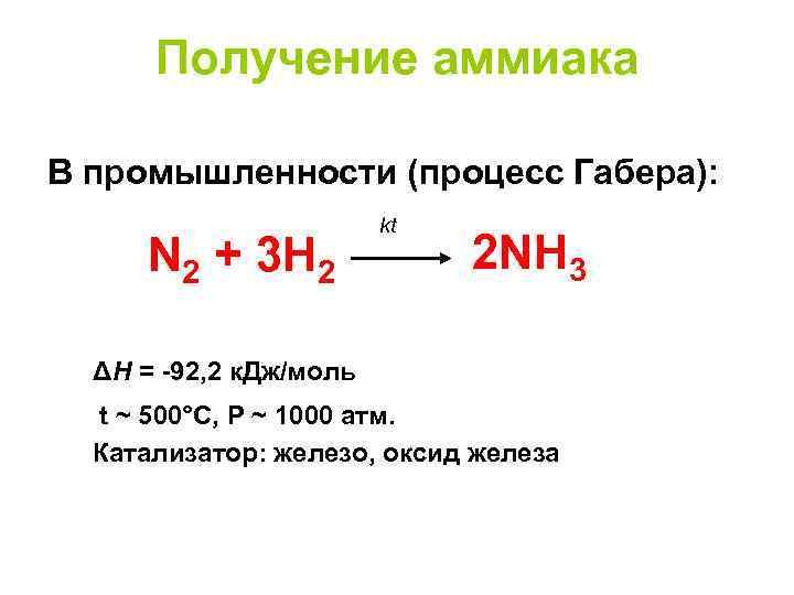 Получение аммиака В промышленности (процесс Габера): N 2 + 3 H 2 kt 2