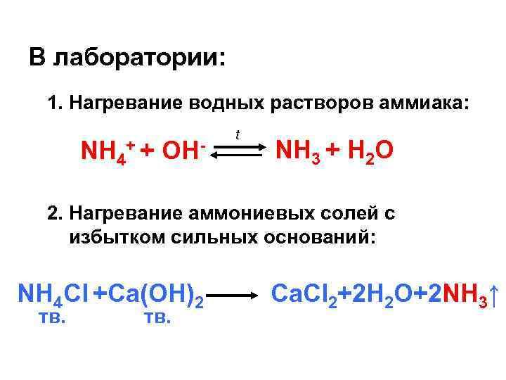 В лаборатории: 1. Нагревание водных растворов аммиака: NH 4+ + OH- t NH 3
