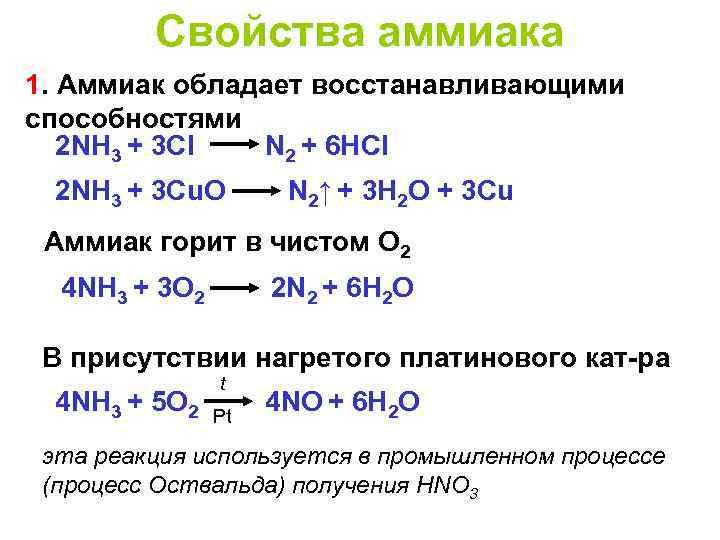 Свойства аммиака 1. Аммиак обладает восстанавливающими способностями 2 NH 3 + 3 Cl N