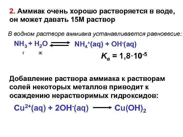 2. Аммиак очень хорошо растворяется в воде, он может давать 15 М раствор В