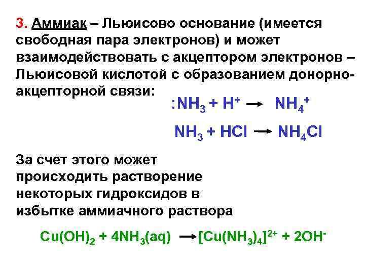 3. Аммиак – Льюисово основание (имеется свободная пара электронов) и может взаимодействовать с акцептором
