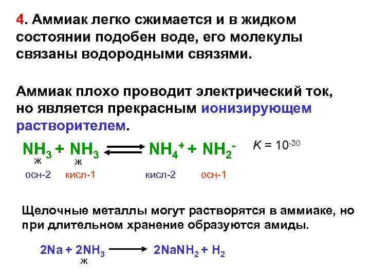 4. Аммиак легко сжимается и в жидком состоянии подобен воде, его молекулы связаны водородными