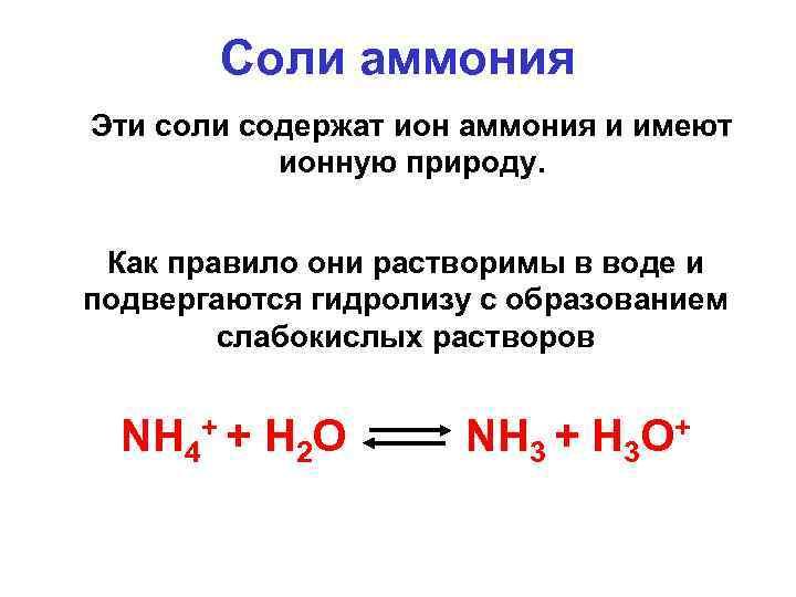 Соли аммония Эти соли содержат ион аммония и имеют ионную природу. Как правило они