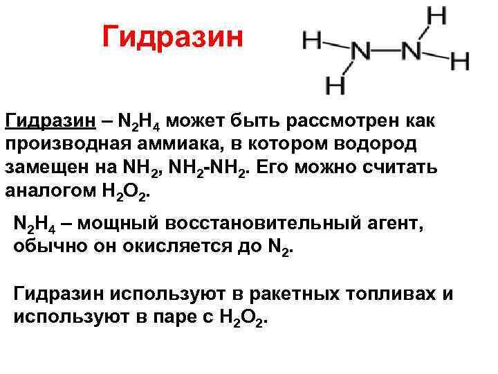 Гидразин – N 2 H 4 может быть рассмотрен как производная аммиака, в котором
