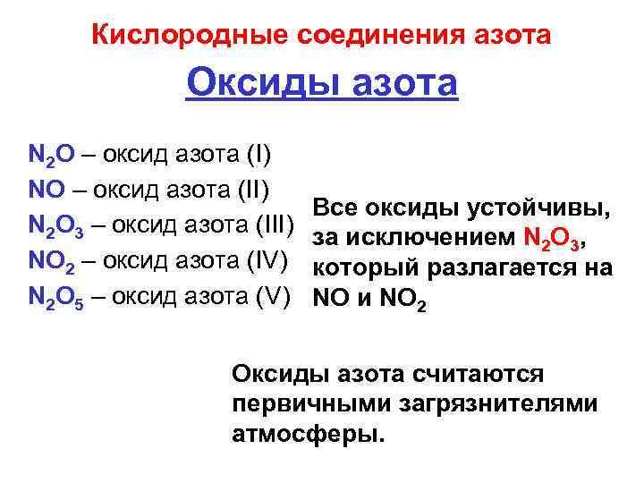 Кислородные соединения азота Оксиды азота N 2 O – оксид азота (I) NO –