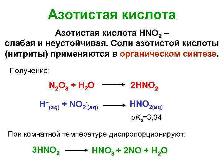 Азотистая кислота HNO 2 – слабая и неустойчивая. Соли азотистой кислоты (нитриты) применяются в